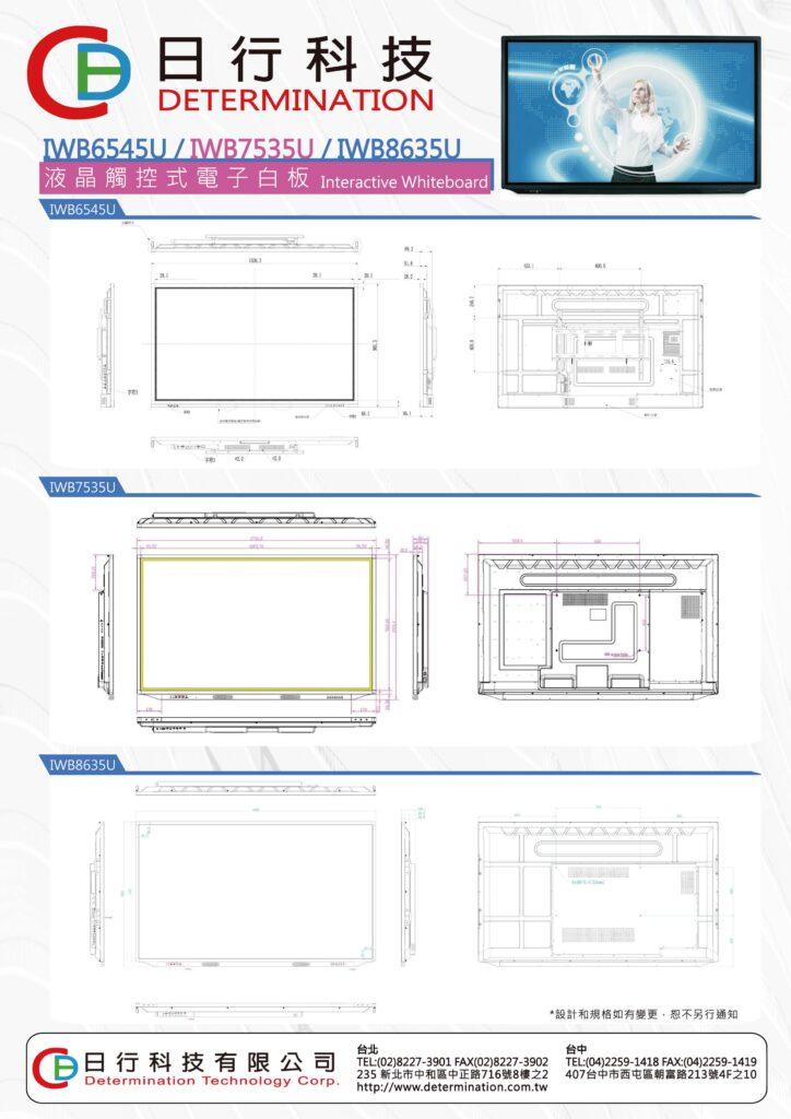 DETERMINATION 電子白板