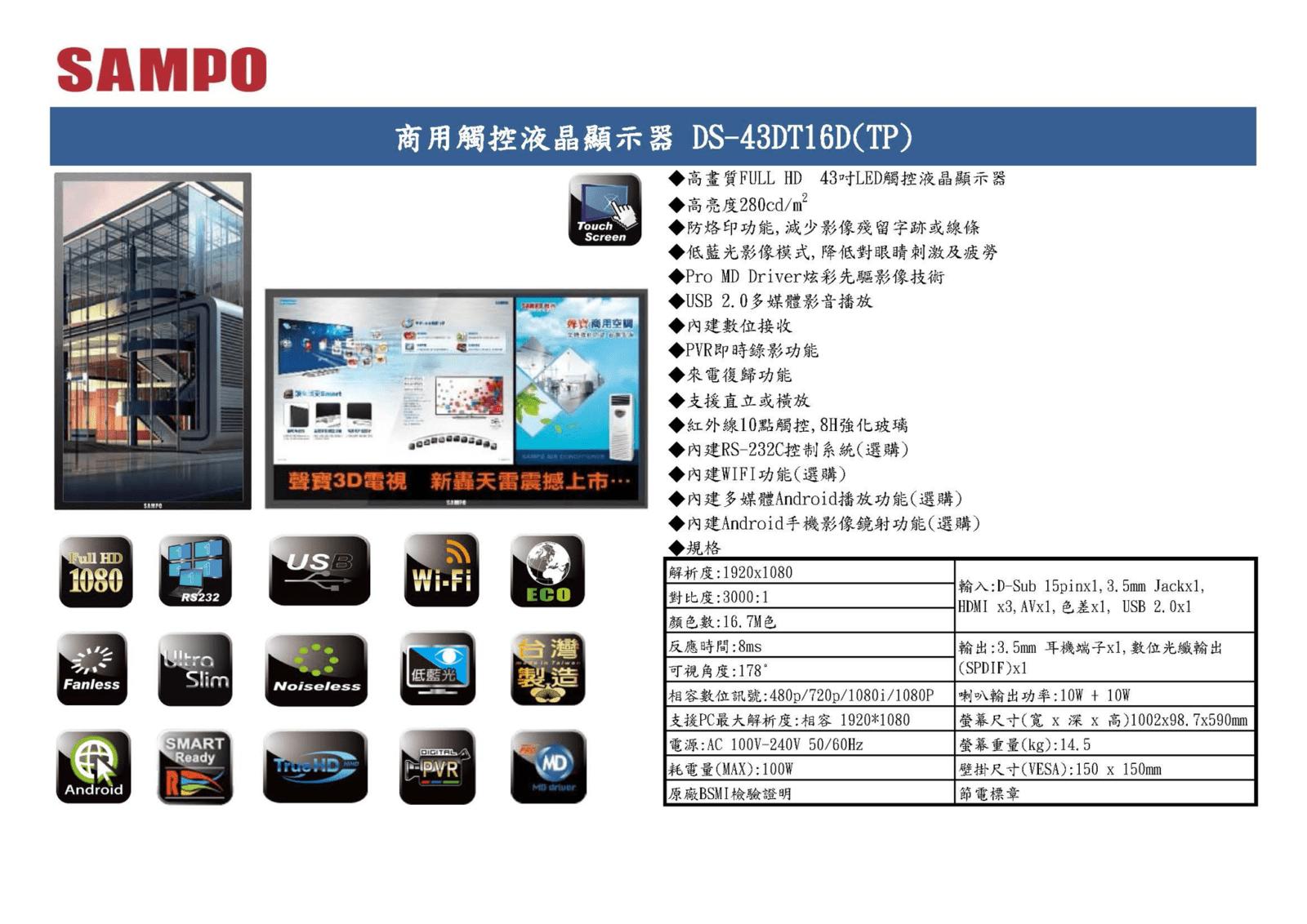 SAMPO觸控螢幕